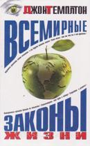 Джон Темплтон «Всемирные законы жизни»