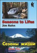 Джим Рон Сезоны жизни